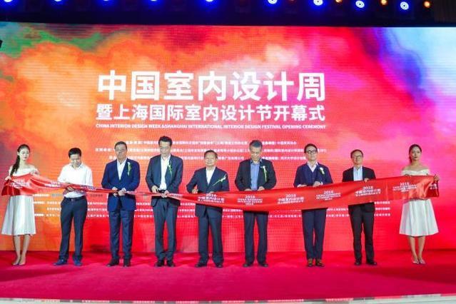 2018中国室内设计周暨上海国际室内设计节开幕