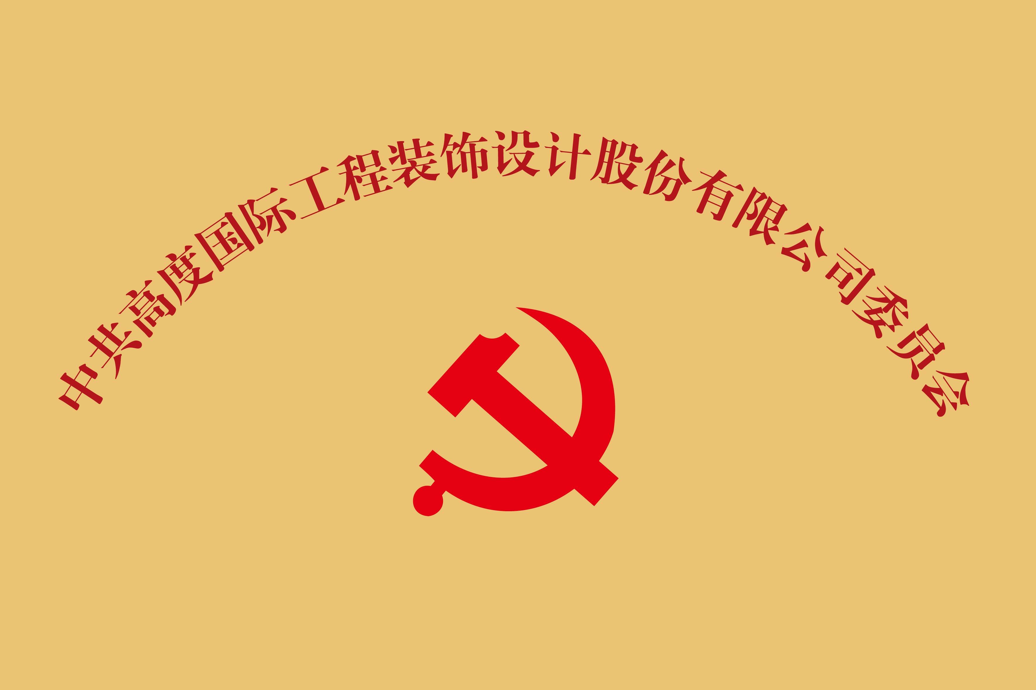 中共高度国际工程装饰设计股份有限公司委员会