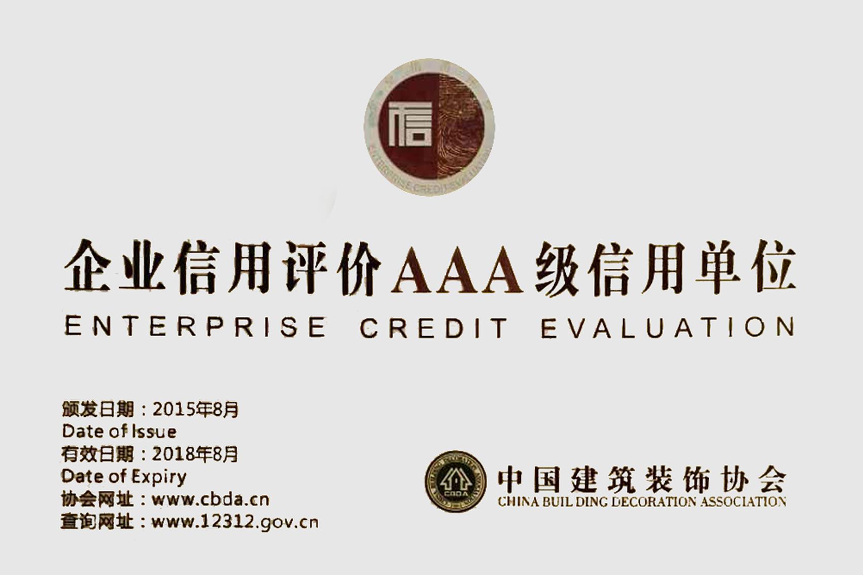 中装协企业评价AAA级信用单位
