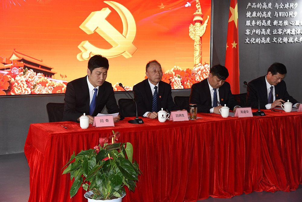 中共西安高度国际工程装饰设计有限公司支部委员会正式成立