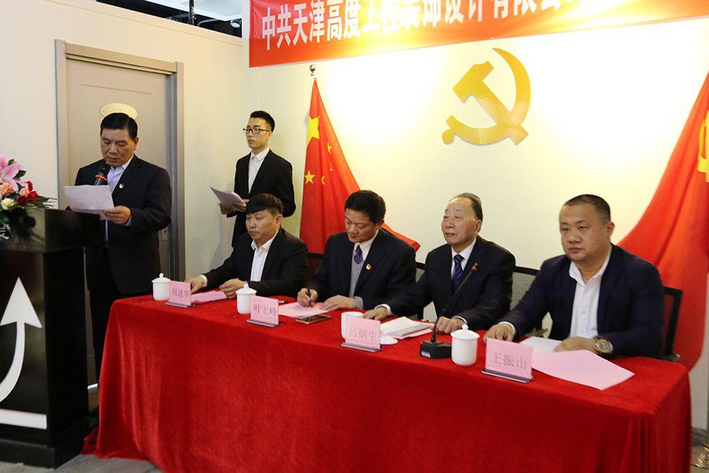 祝贺:天津公司党支部委员会正式成立