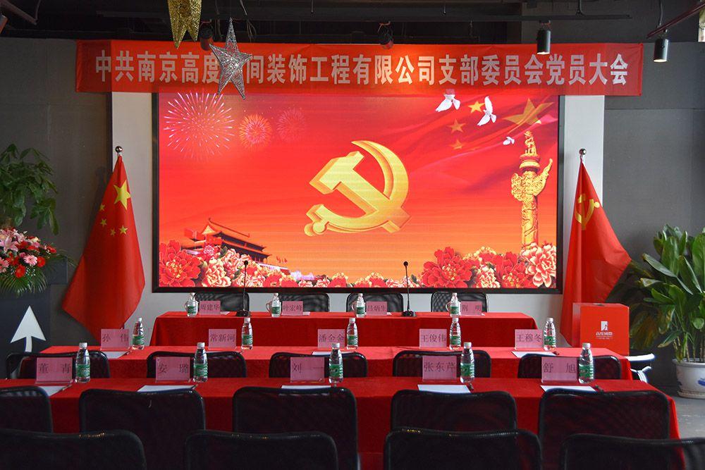 中共南京高度空间装饰工程有限公司支部委员会 正式成立