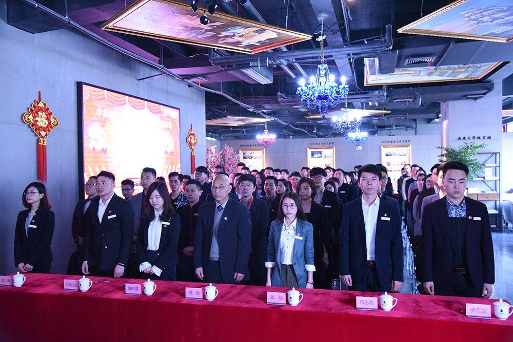 中共杭州高度承尚装饰工程有限公司支部委员会成立