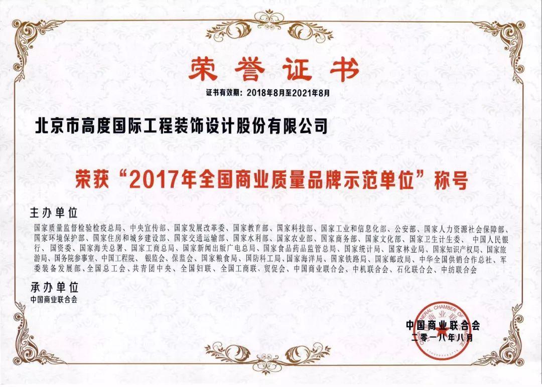 """高度国际集团荣获""""全国商业质量品牌示范单位"""""""