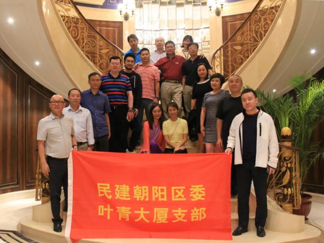 热烈欢迎民建叶青大厦支部领导 莅临高度国际
