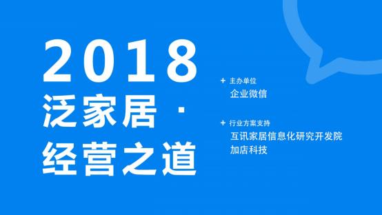 微信官方&加推独家解读:2018年泛家居行业的经营之道