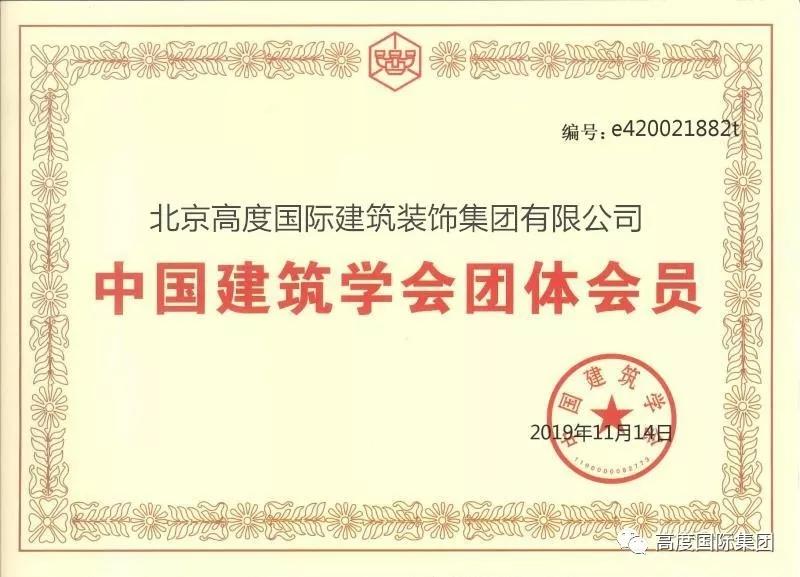 热烈祝贺高度国际集团成为中国建筑学会会员单位