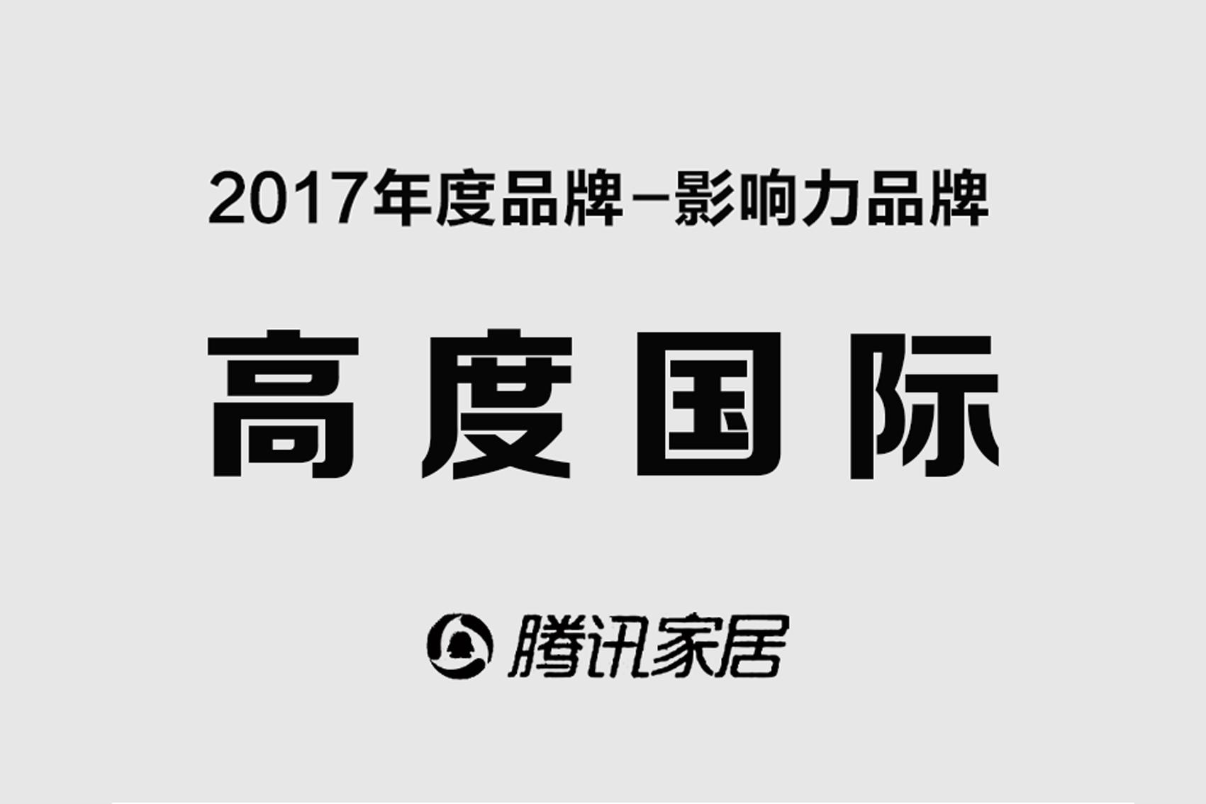 2017年度影响力品牌-腾讯