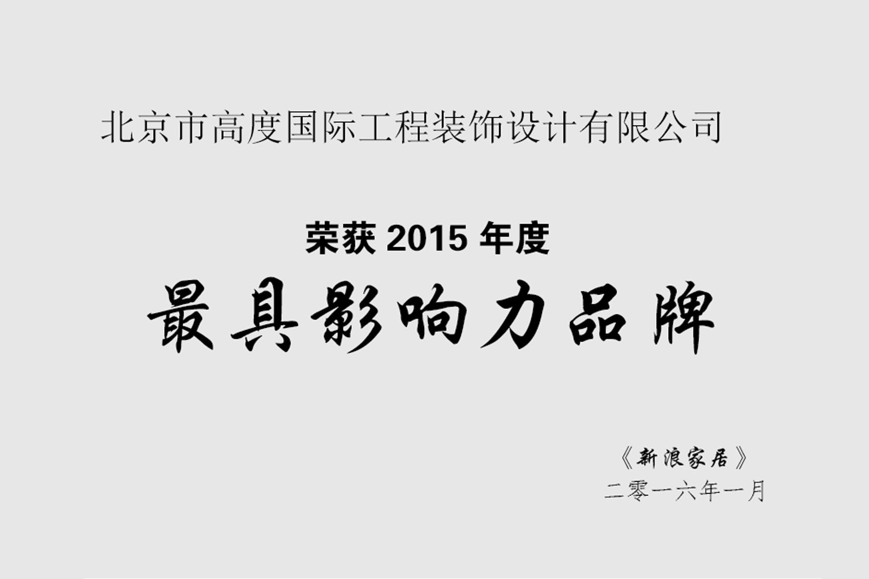 2015年度最具影响力品牌-新浪