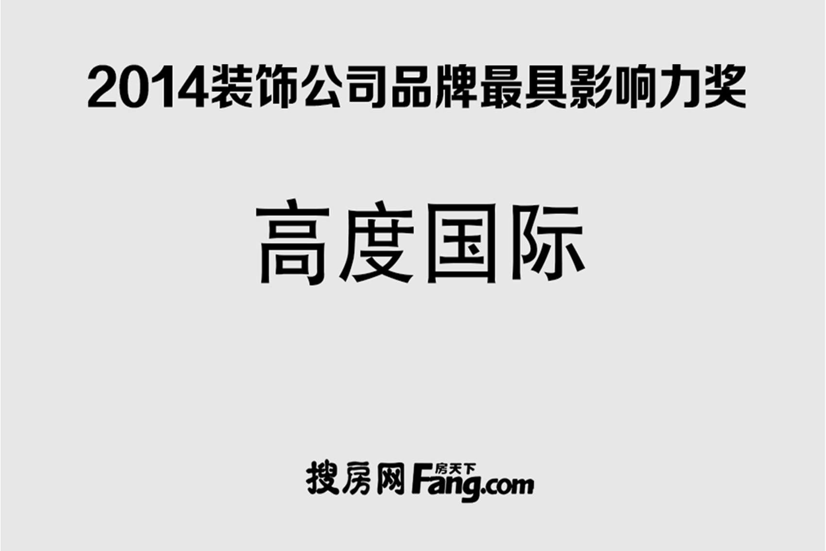 2014装饰公司品牌最具影响力奖-搜房