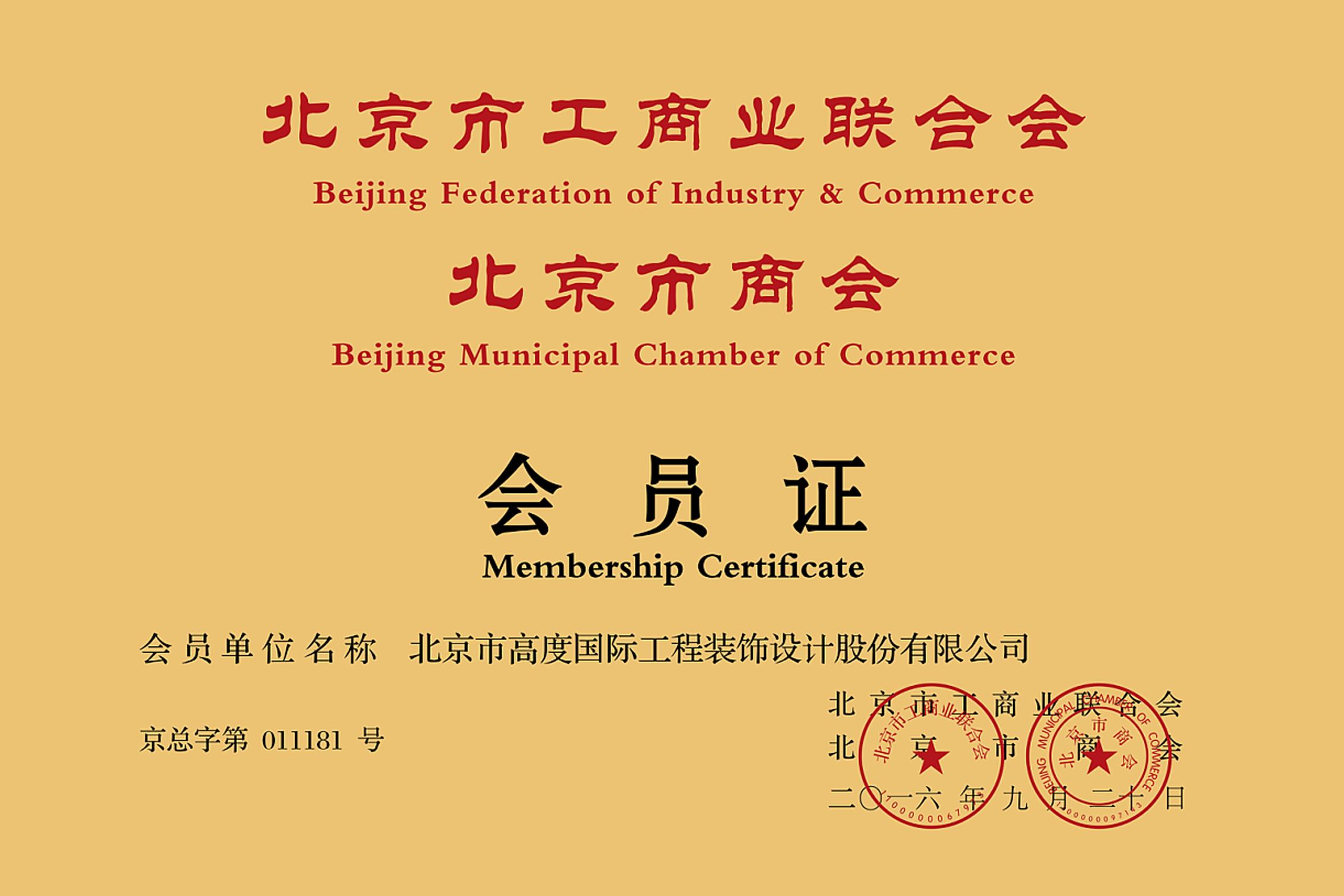 北京市工商业联合会
