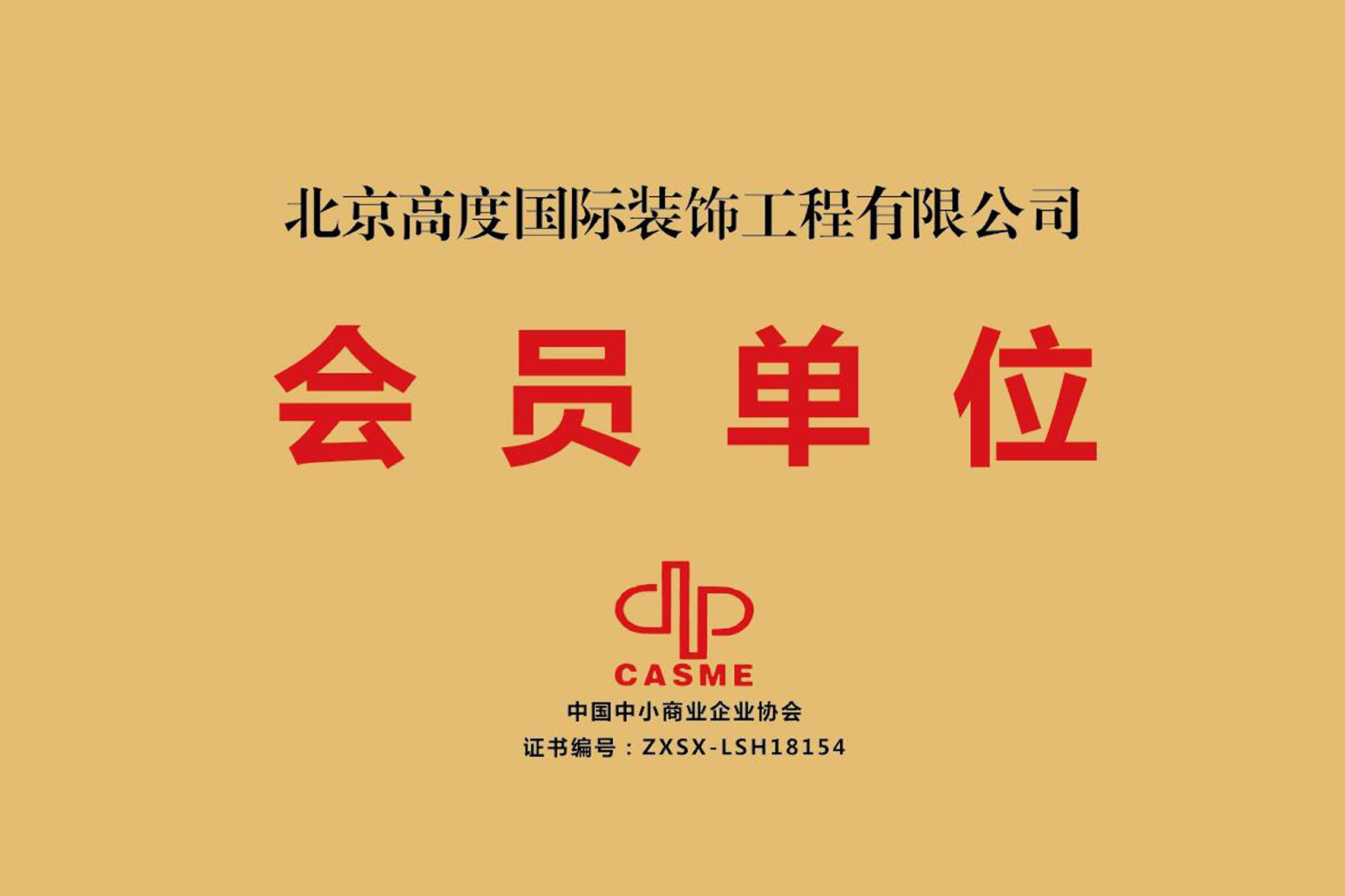 中国中小商业企业协会会员单位